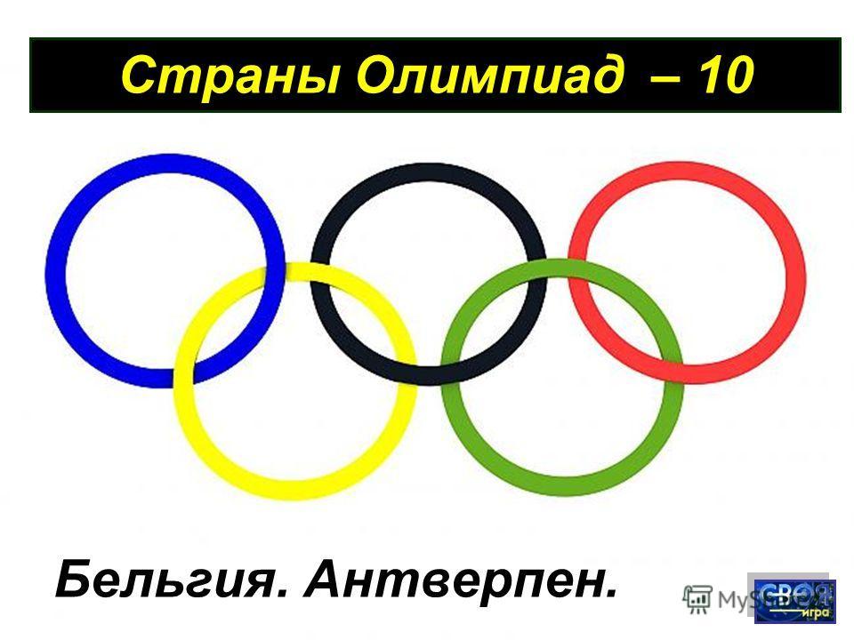 Страны Олимпиад – 10 Бельгия. Антверпен.