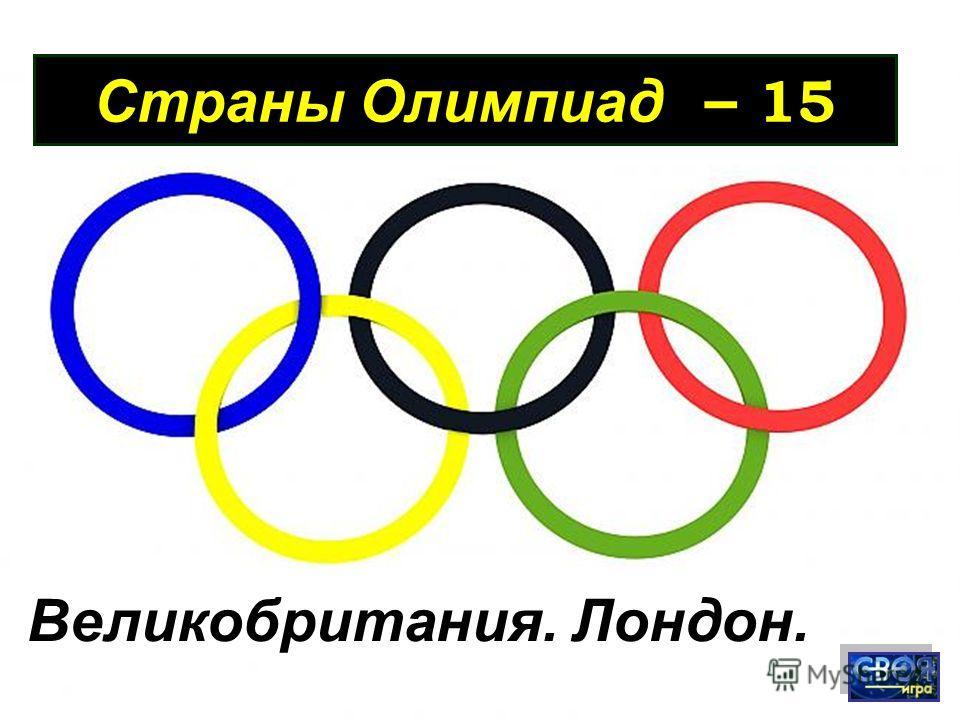 Страны Олимпиад – 15 Великобритания. Лондон.