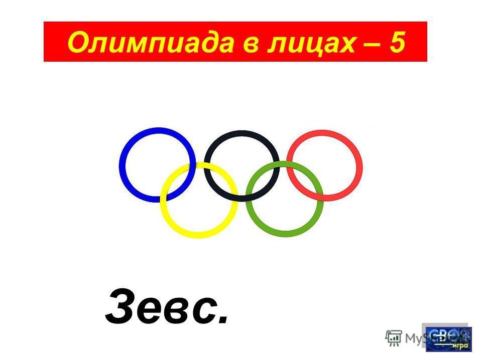 Олимпиада в лицах – 5 Зевс.