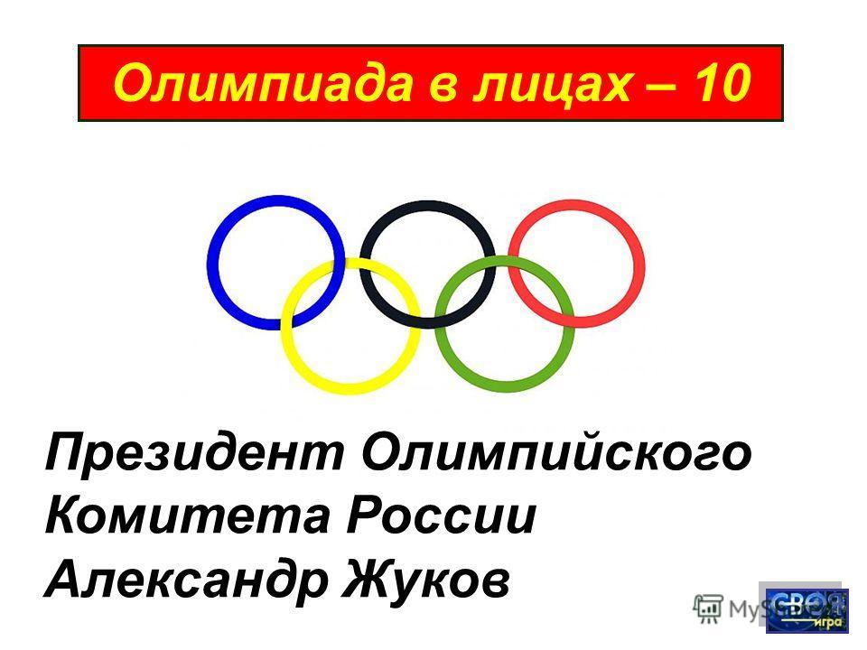 Олимпиада в лицах – 10 Президент Олимпийского Комитета России Александр Жуков