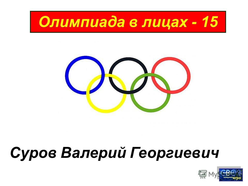 Олимпиада в лицах - 15 Суров Валерий Георгиевич