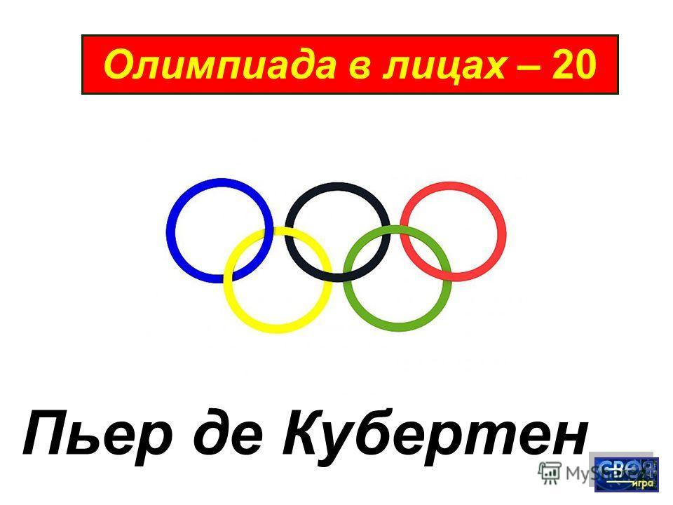Олимпиада в лицах – 20 Пьер де Кубертен