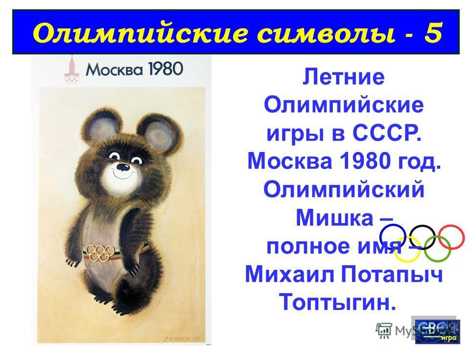 Олимпийские символы - 5 Летние Олимпийские игры в СССР. Москва 1980 год. Олимпийский Мишка – полное имя – Михаил Потапыч Топтыгин.