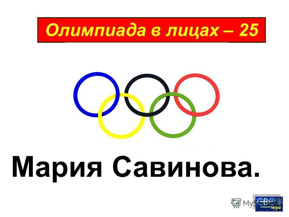 Олимпиада в лицах – 25 Мария Савинова.