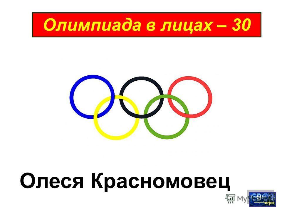 Олимпиада в лицах – 30 Олеся Красномовец