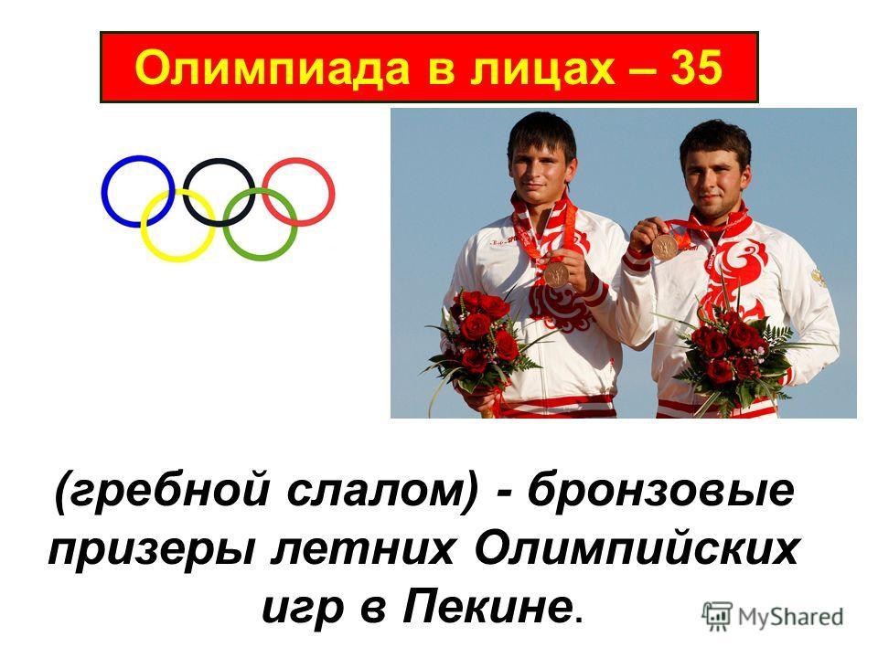 Олимпиада в лицах – 35 (гребной слалом) - бронзовые призеры летних Олимпийских игр в Пекине.