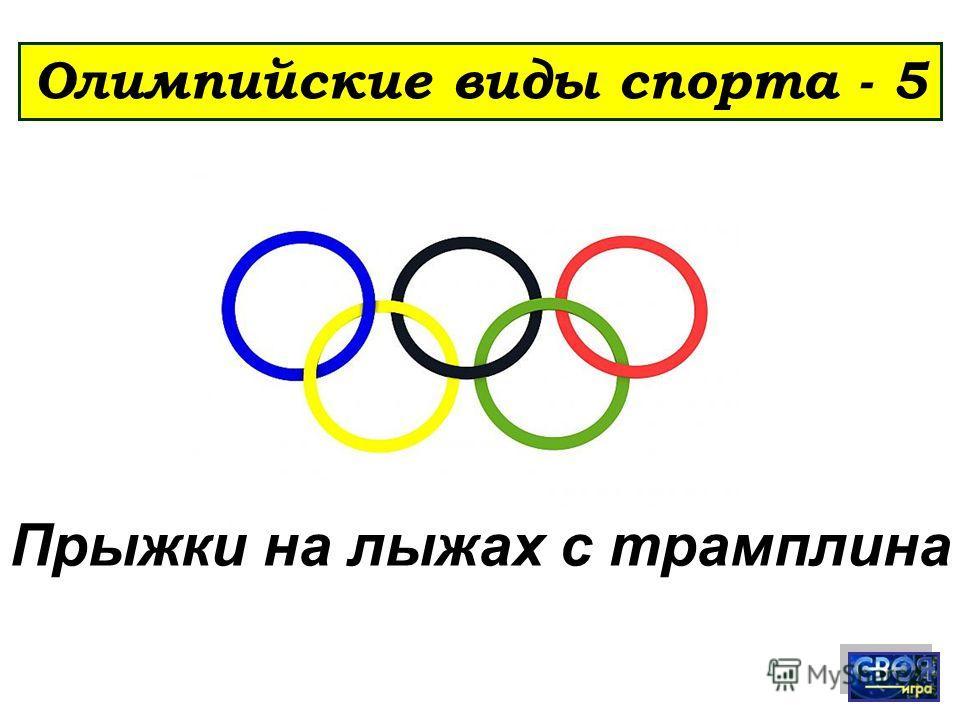 Олимпийские виды спорта - 5 Прыжки на лыжах с трамплина