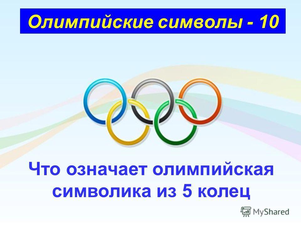 Олимпийские символы - 10 Что означает олимпийская символика из 5 колец