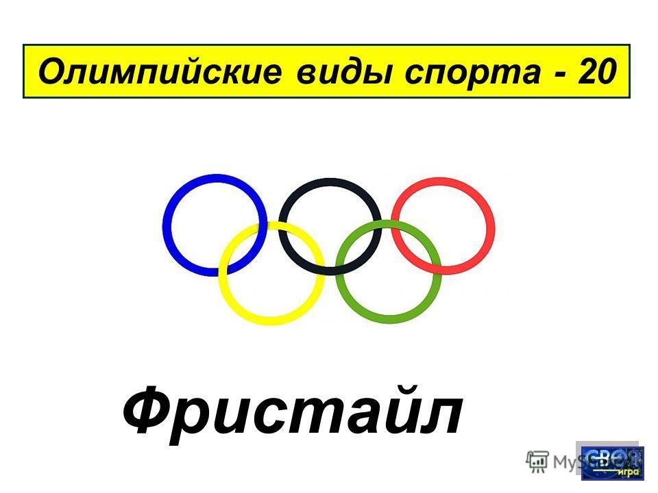 Олимпийские виды спорта - 20 Фристайл