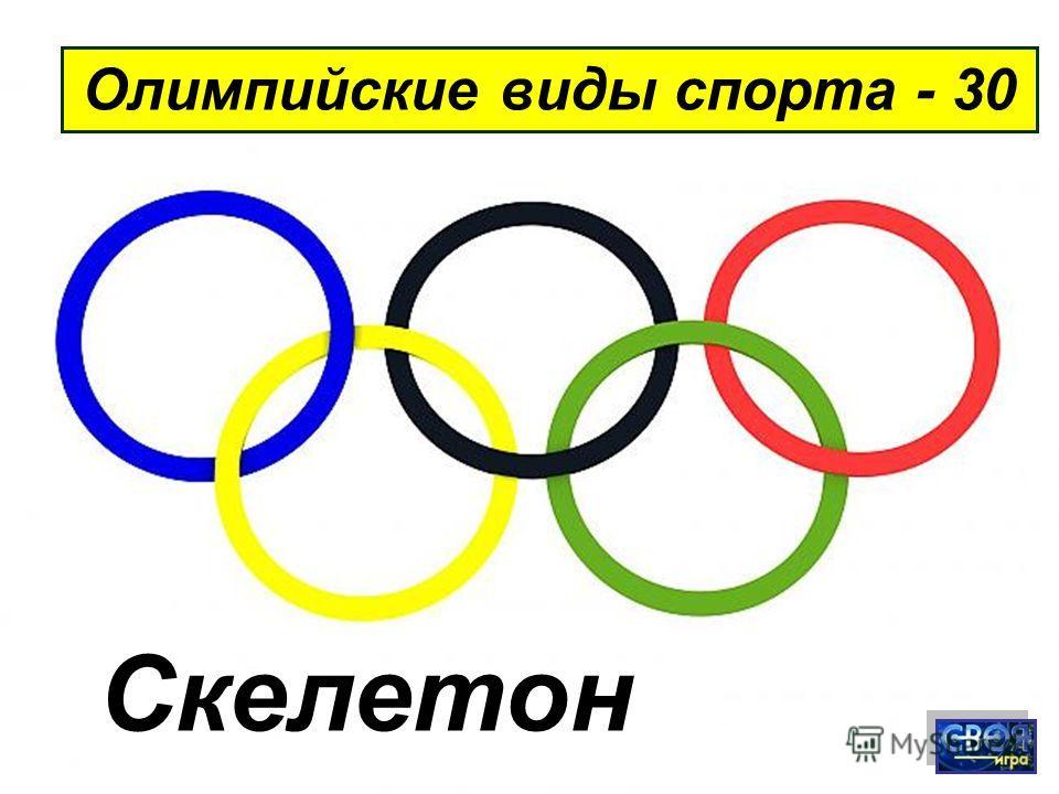 Олимпийские виды спорта - 30 Скелетон