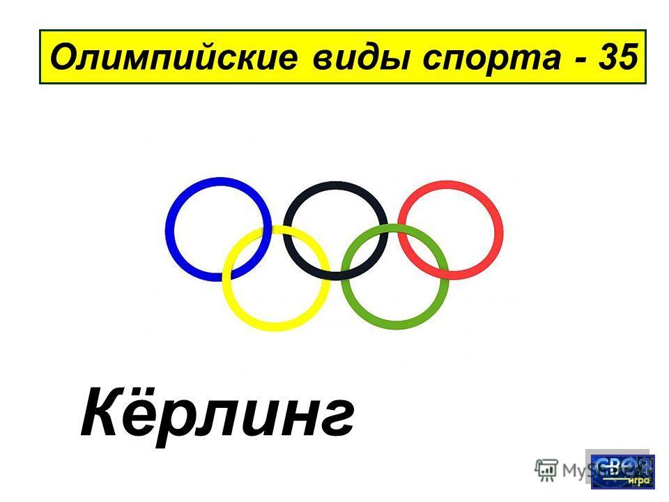 Олимпийские виды спорта - 35 Кёрлинг