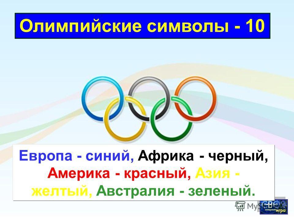 Олимпийские символы - 10 Европа - синий, Африка - черный, Америка - красный, Азия - желтый, Австралия - зеленый.