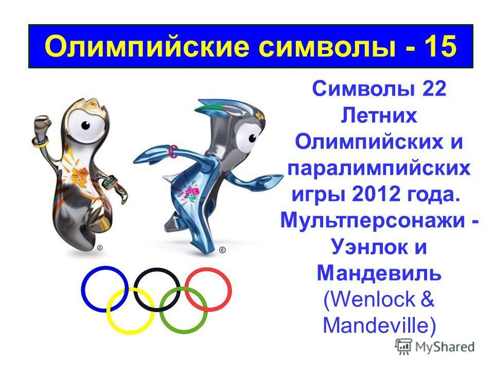 Олимпийские символы - 15 Символы 22 Летних Олимпийских и паралимпийских игры 2012 года. Мультперсонажи - Уэнлок и Мандевиль (Wenlock & Mandeville)