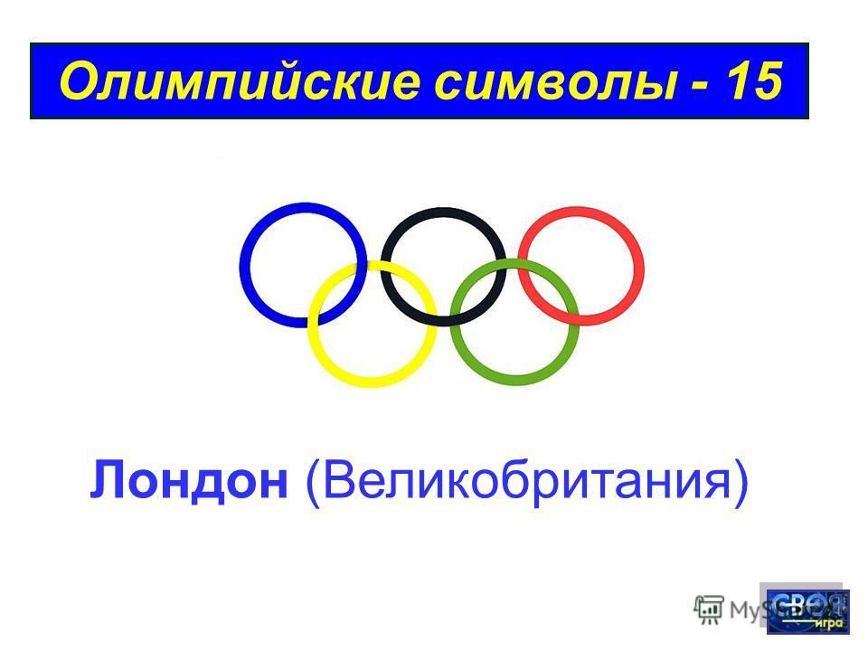Олимпийские символы - 15 Лондон (Великобритания)