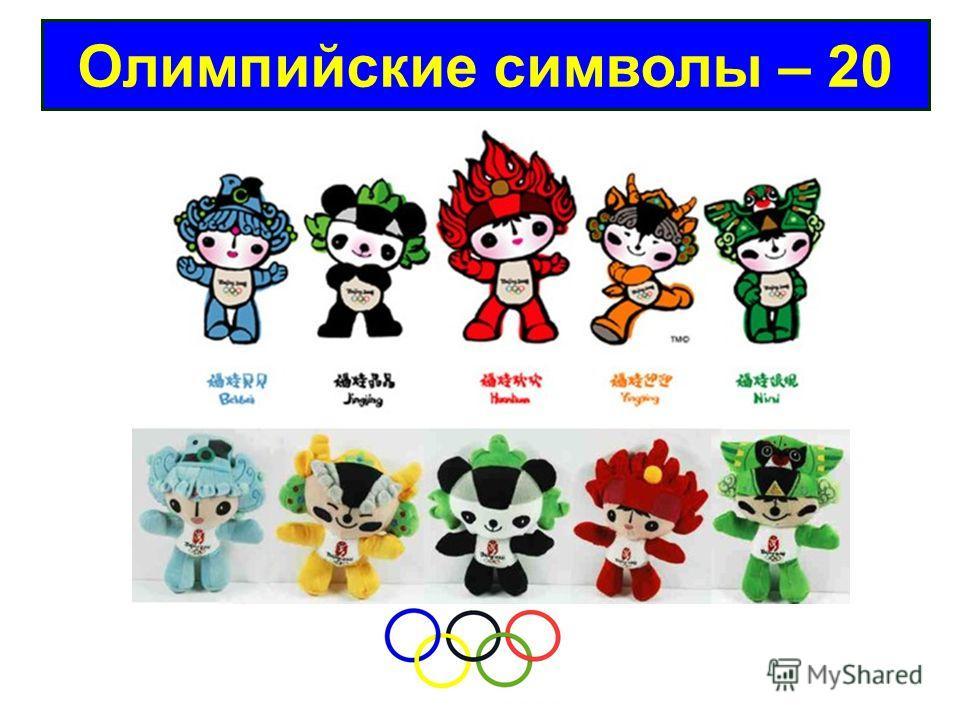 Олимпийские символы – 20
