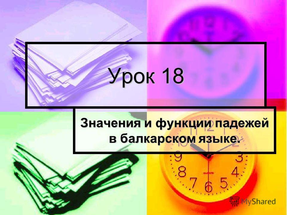 Урок 18 Значения и функции падежей в балкарском языке.