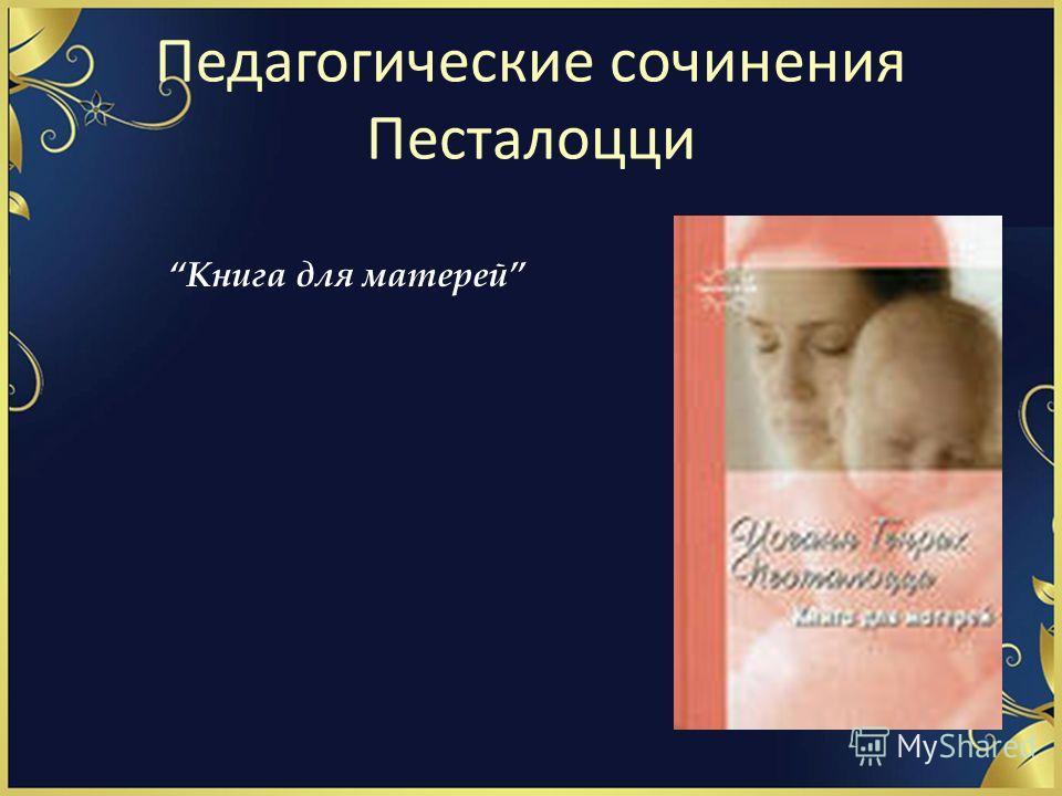 Педагогические сочинения Песталоцци Книга для матерей