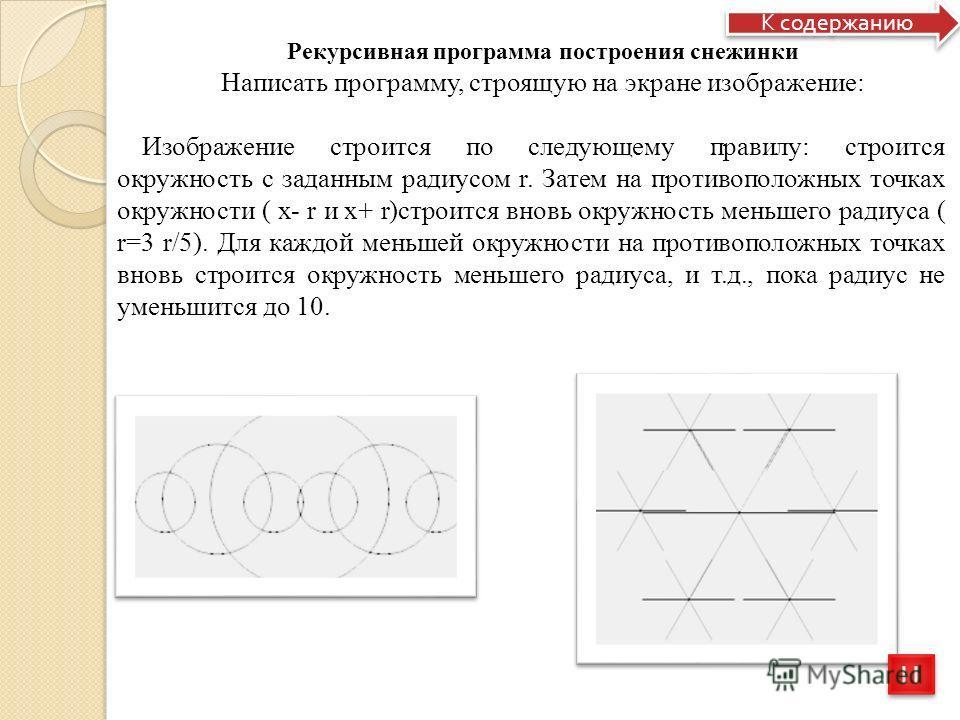 Рекурсивная программа построения снежинки Написать программу, строящую на экране изображение: Изображение строится по следующему правилу: строится окружность с заданным радиусом r. Затем на противоположных точках окружности ( x- r и x+ r)строится вно