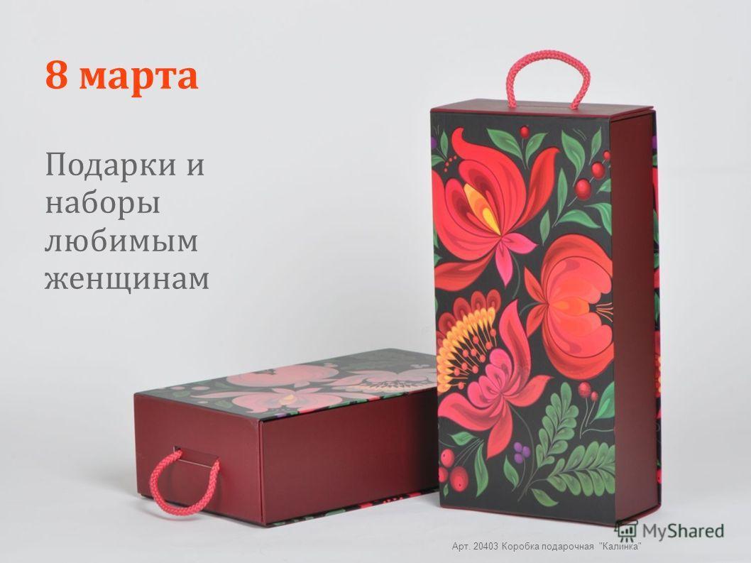 8 марта Подарки и наборы любимым женщинам Арт. 20403 Коробка подарочная Калинка