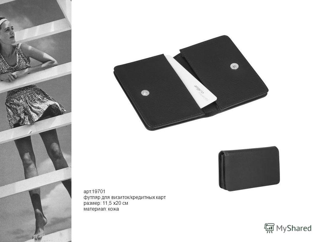 арт.19701 футляр для визиток/кредитных карт размер: 11,5 х20 см материал: кожа