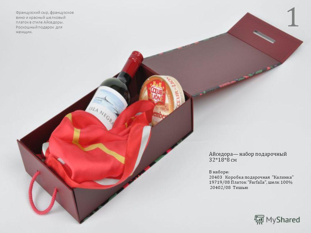Айседора набор подарочный 32*18*8 см В наборе: 20403 Коробка подарочная Калинка 19719/08 Платок Farfalla, шелк 100% 20402/08 Тишью Французский сыр, французское вино и красный шелковый платок в стиле Айседоры. Роскошный подарок для женщин. 1