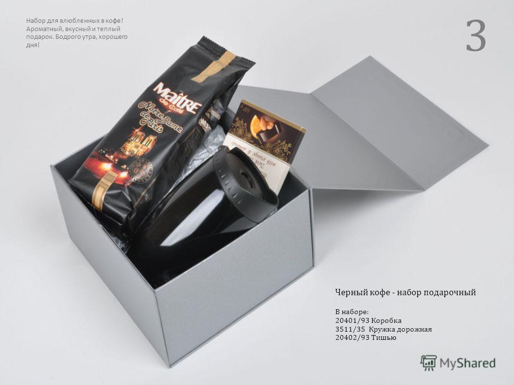 Черный кофе - набор подарочный В наборе: 20401/93 Коробка 3511/35 Кружка дорожная 20402/93 Тишью Набор для влюбленных в кофе! Ароматный, вкусный и теплый подарок. Бодрого утра, хорошего дня! 3