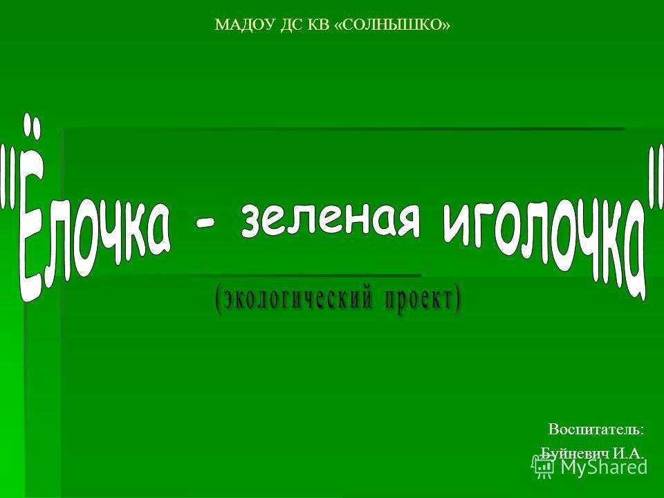 МАДОУ ДС КВ «СОЛНЫШКО» Воспитатель: Буйневич И.А.