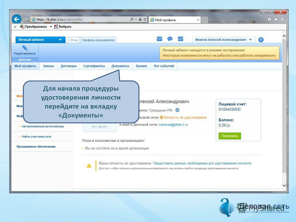 Для начала процедуры удостоверения личности перейдите на вкладку «Документы»
