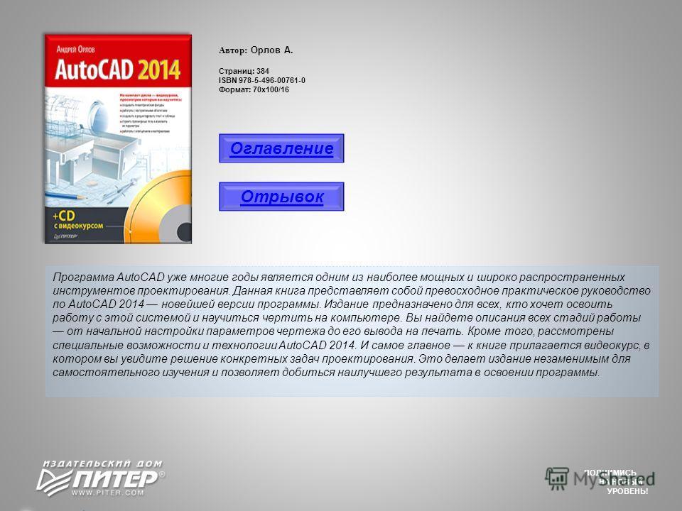 Автор: Орлов А. Страниц: 384 ISBN 978-5-496-00761-0 Формат: 70х100/16 Программа AutoCAD уже многие годы является одним из наиболее мощных и широко распространенных инструментов проектирования. Данная книга представляет собой превосходное практическое
