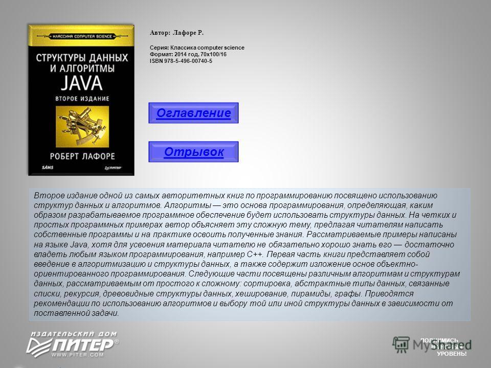 Автор: Лафоре Р. Серия: Классика computer science Формат: 2014 год, 70х100/16 ISBN 978-5-496-00740-5 Второе издание одной из самых авторитетных книг по программированию посвящено использованию структур данных и алгоритмов. Алгоритмы это основа програ