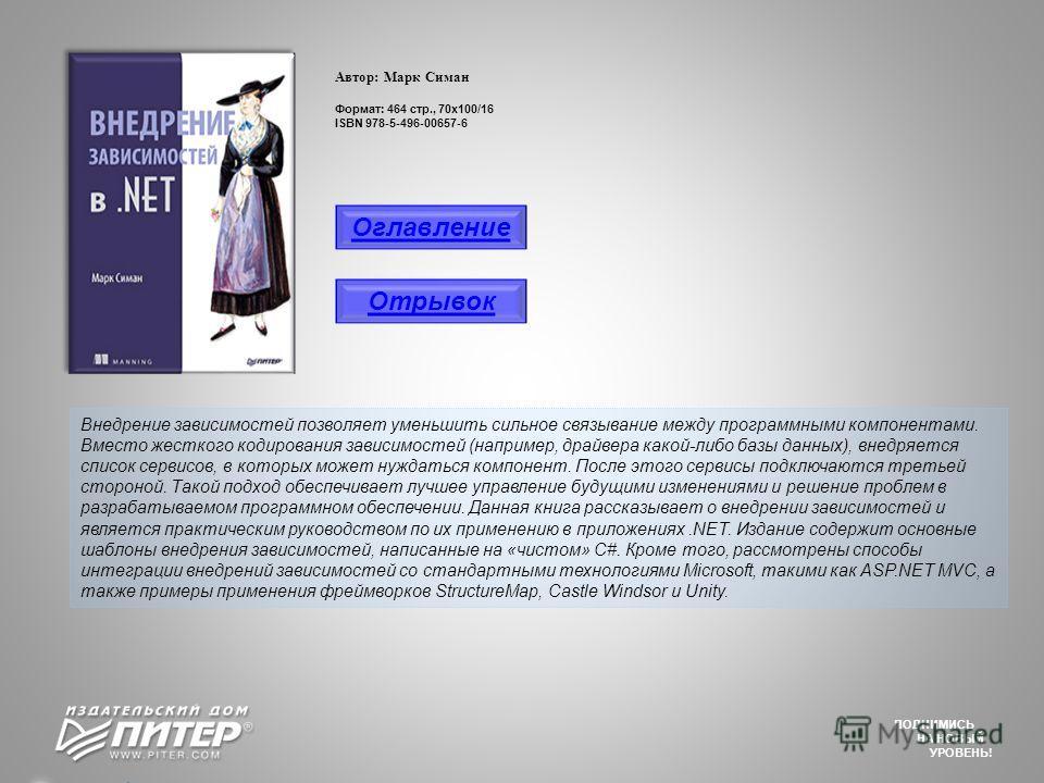 Автор: Марк Симан Формат: 464 стр., 70х100/16 ISBN 978-5-496-00657-6 Внедрение зависимостей позволяет уменьшить сильное связывание между программными компонентами. Вместо жесткого кодирования зависимостей (например, драйвера какой-либо базы данных),