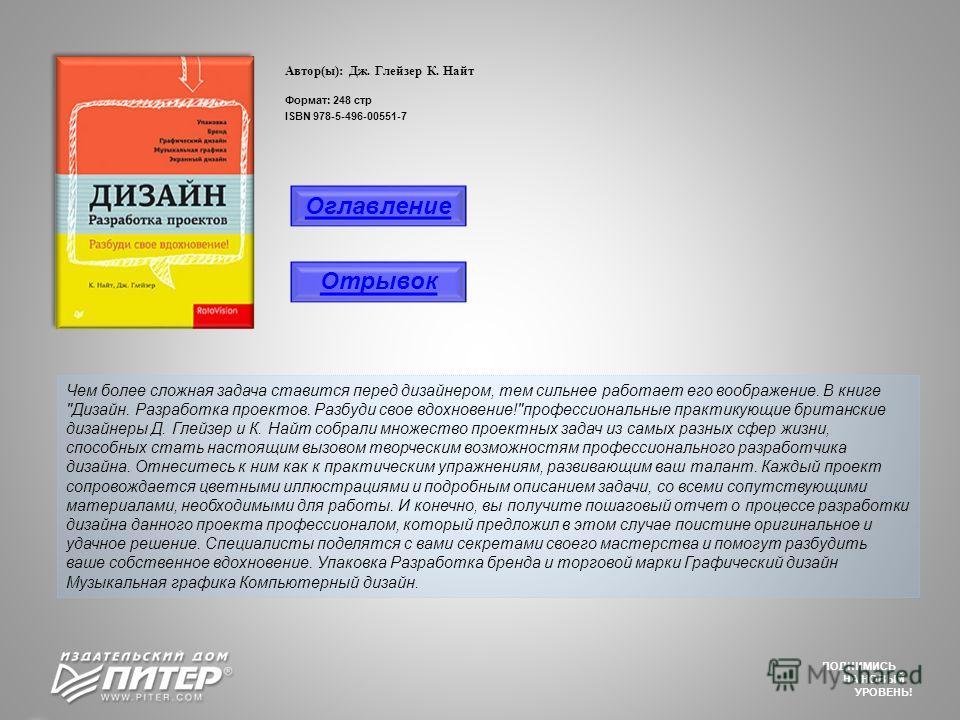Автор(ы): Дж. Глейзер К. Найт Формат: 248 стр ISBN 978-5-496-00551-7 Чем более сложная задача ставится перед дизайнером, тем сильнее работает его воображение. В книге