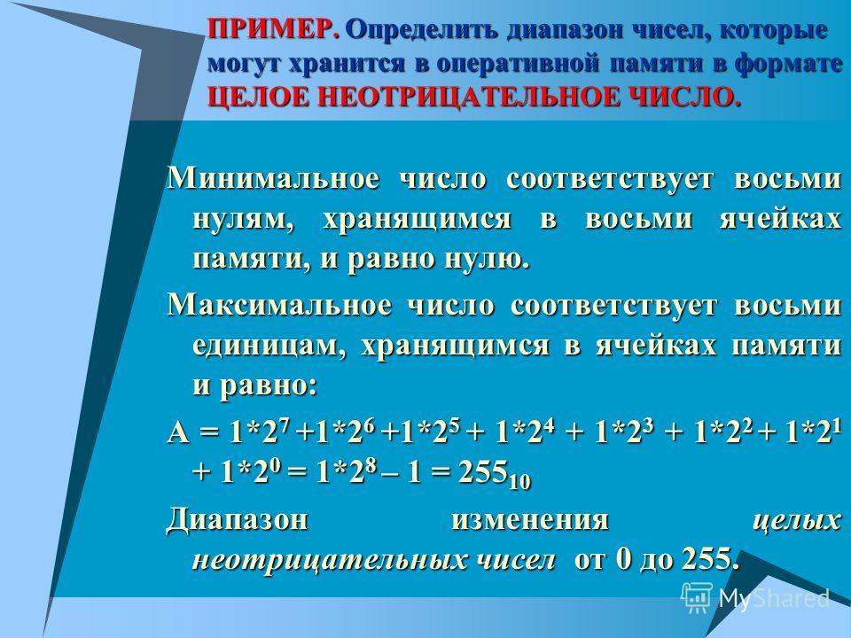 диапазон 16 ти битовых целых чисел со знаком