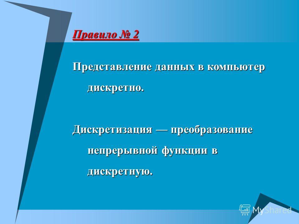 Правило 2 Представление данных в компьютер дискретно. Дискретизация преобразование непрерывной функции в дискретную.