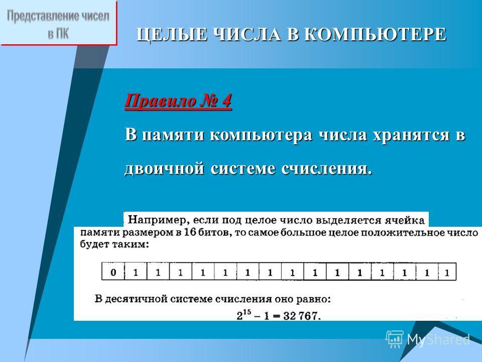 ЦЕЛЫЕ ЧИСЛА В КОМПЬЮТЕРЕ Правило 4 В памяти компьютера числа хранятся в двоичной системе счисления.