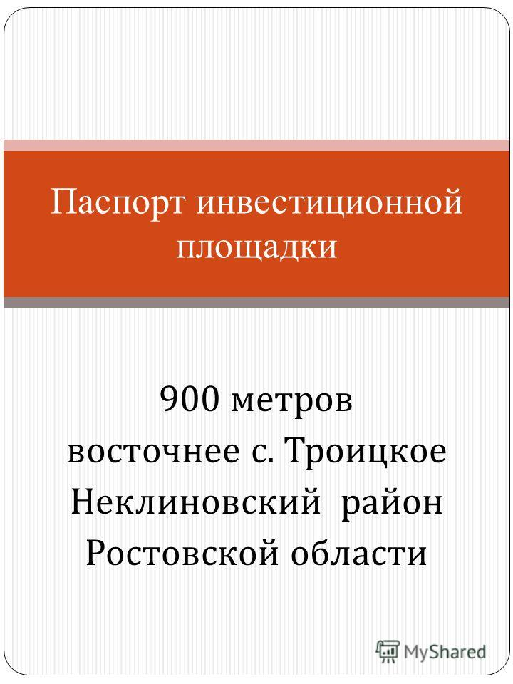 900 метров восточнее с. Троицкое Неклиновский район Ростовской области Паспорт инвестиционной площадки