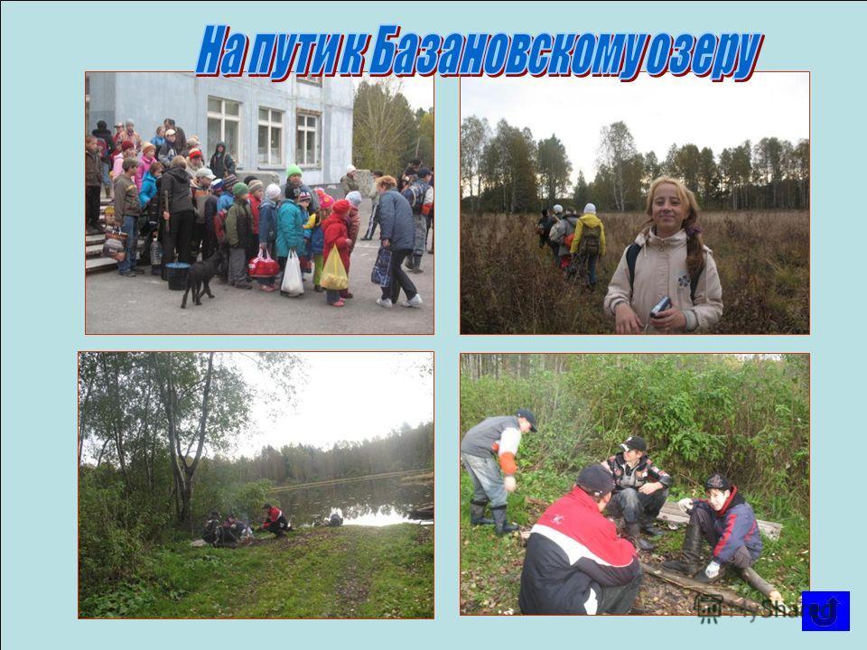 На пути к Базановскому озеру
