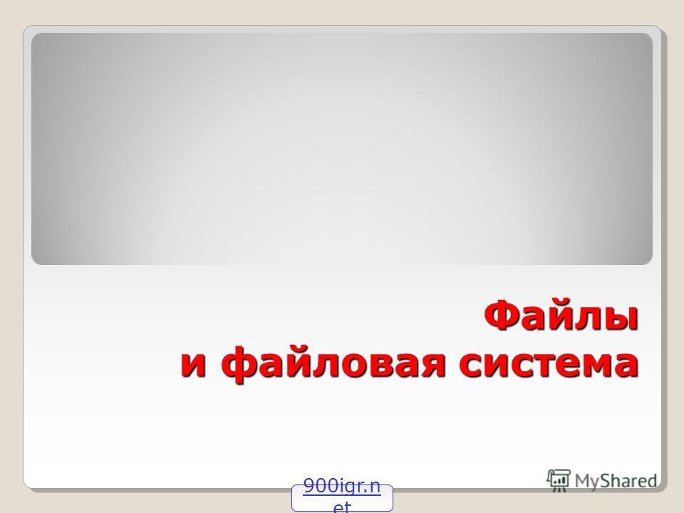 Файлы и файловая система 900igr.n et