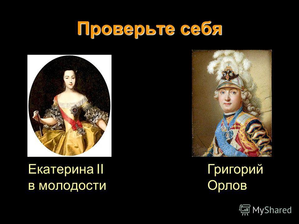 Проверьте себя Екатерина II в молодости Григорий Орлов