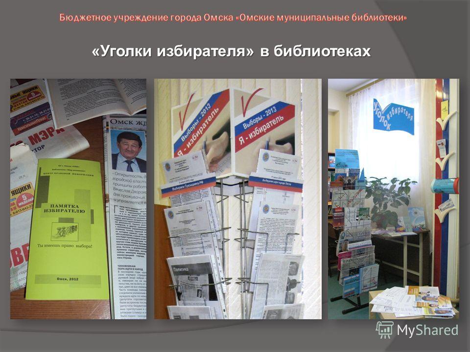 «Уголки избирателя» в библиотеках