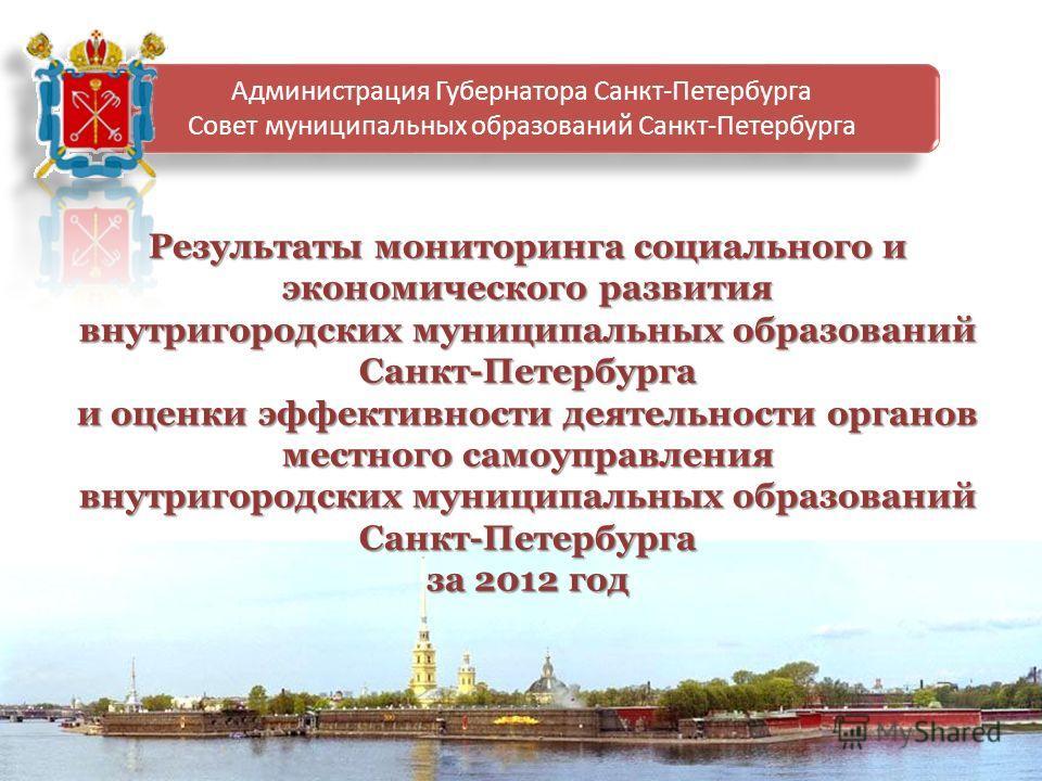 Результаты мониторинга социального и экономического развития внутригородских муниципальных образований Санкт-Петербурга и оценки эффективности деятельности органов местного самоуправления внутригородских муниципальных образований Санкт-Петербурга за