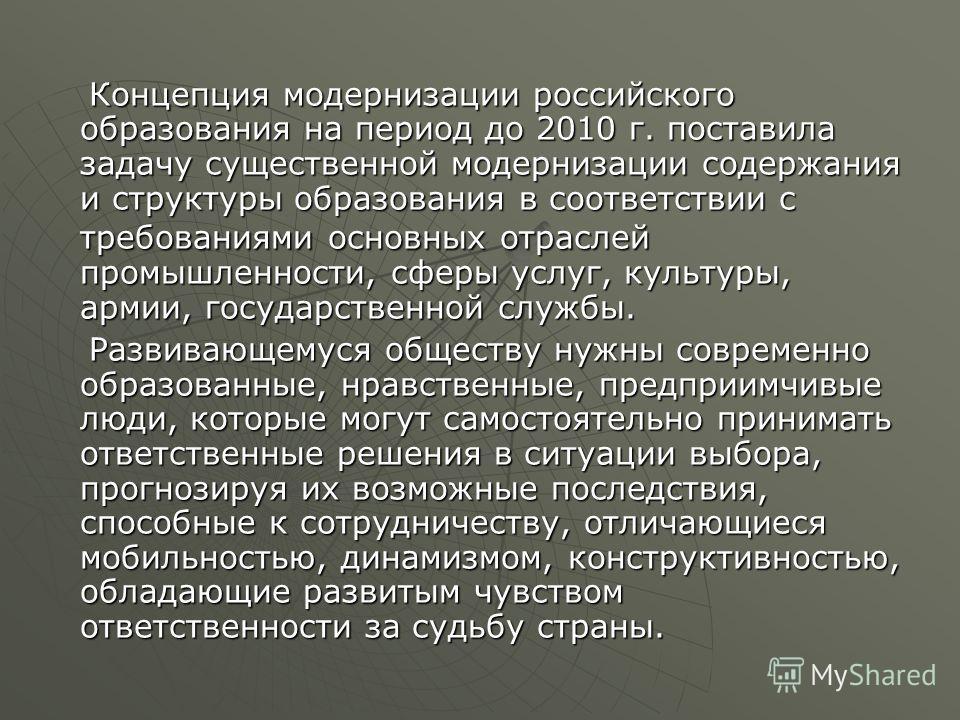 Концепция модернизации российского образования на период до 2010 г. поставила задачу существенной модернизации содержания и структуры образования в соответствии с требованиями основных отраслей промышленности, сферы услуг, культуры, армии, государств