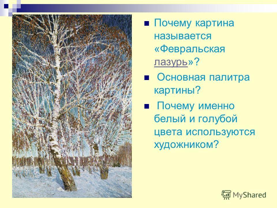 Почему картина называется «Февральская лазурь»? лазурь Основная палитра картины? Почему именно белый и голубой цвета используются художником?