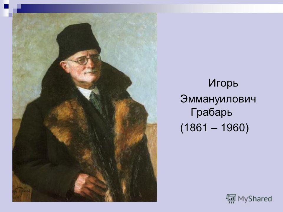 Игорь Эммануилович Грабарь (1861 – 1960)