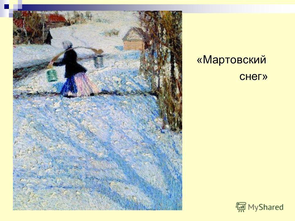 «Мартовский снег»