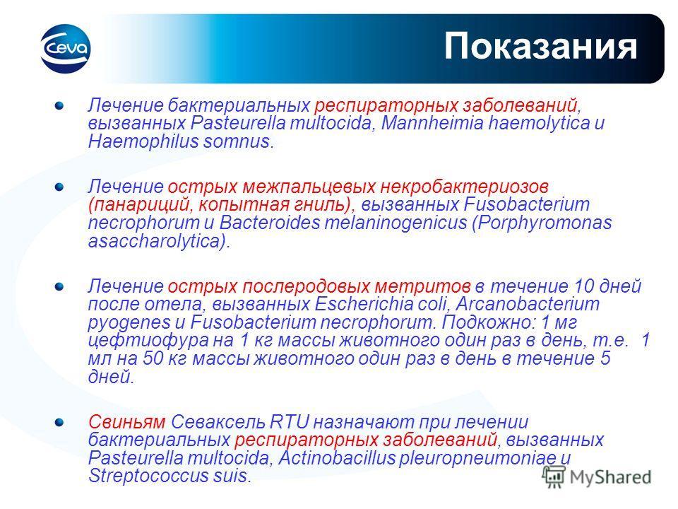 Показания Лечение бактериальных респираторных заболеваний, вызванных Pasteurella multocida, Mannheimia haemolytica и Haemophilus somnus. Лечение острых межпальцевых некробактериозов (панариций, копытная гниль), вызванных Fusobacterium necrophorum и B