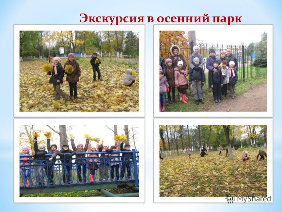 Экскурсия в осенний парк