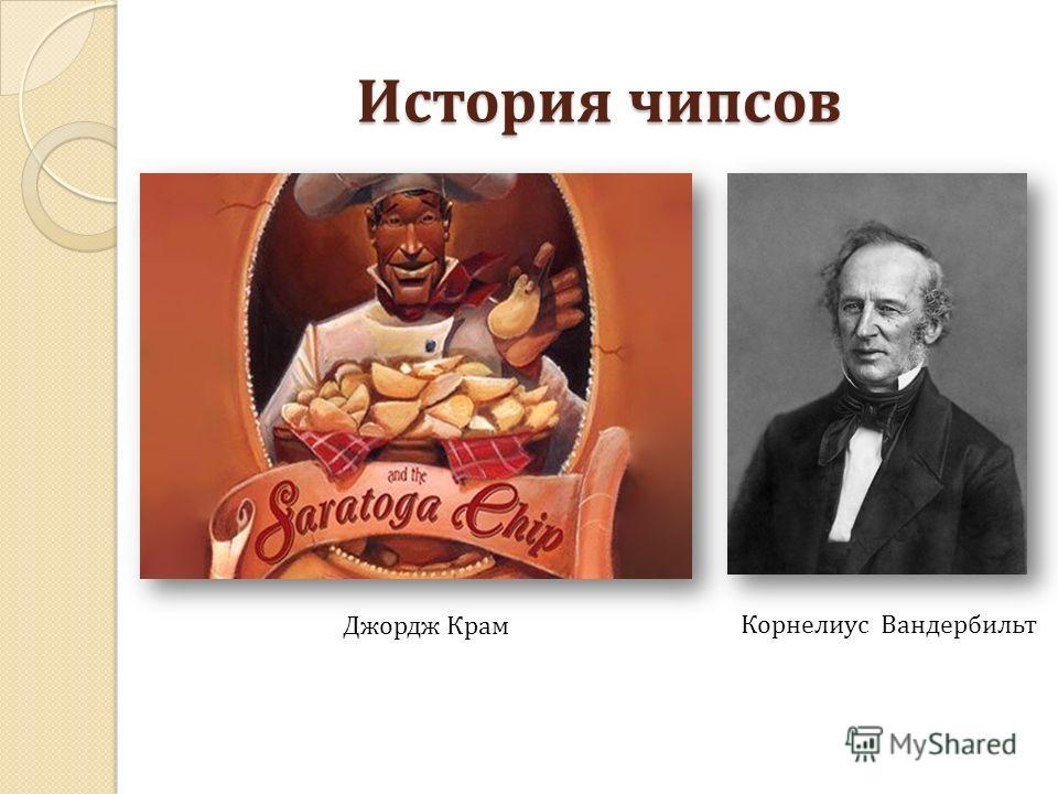 История чипсов Корнелиус Вандербильт Джордж Крам