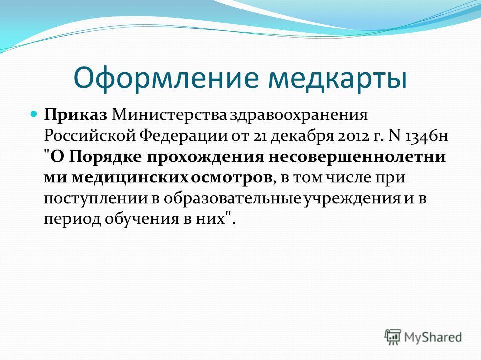 Оформление медкарты Приказ Министерства здравоохранения Российской Федерации от 21 декабря 2012 г. N 1346н