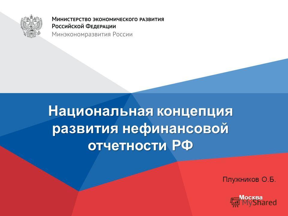 Национальная концепция развития нефинансовой отчетности РФ Москва Плужников О.Б.